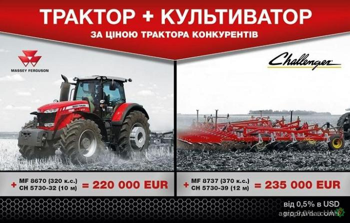 Уникальное спецпредложение: ТРАКТОР + КУЛЬТИВАТОР по цене трактора конкурентов!
