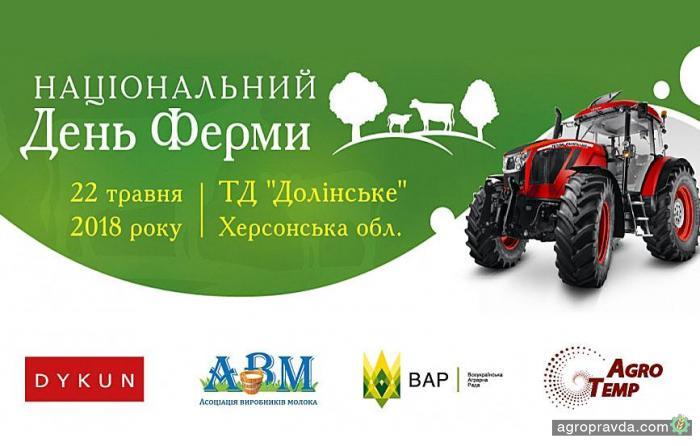 Технику Zetor и Krone представят на Национальном Дне фермы