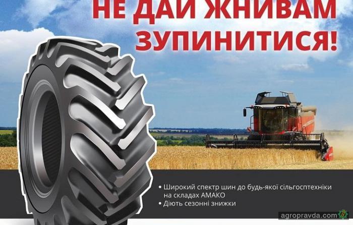 Стартовали сезонные скидки на шины к сельхозтехнике