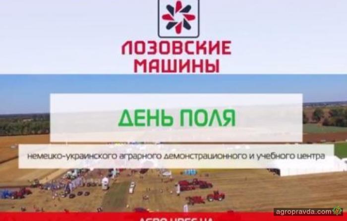 Что показали Лозовские машины на Дне поля АДНЦ. Видео