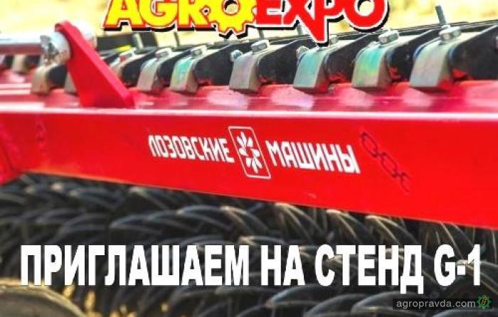Какую технику «Лозовские Машины» представят на AGROEXPO-2018