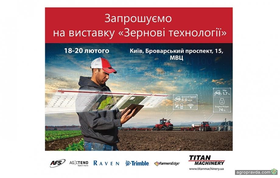 Titan Machinery представит технологии для точного земледелия