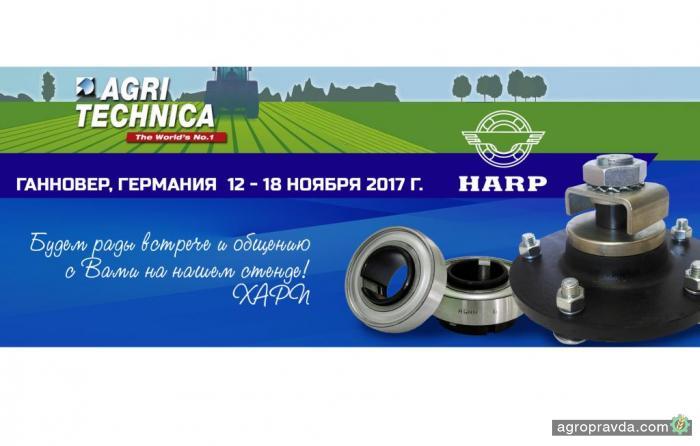 ХАРП представит украинского производителя на мировом рынке