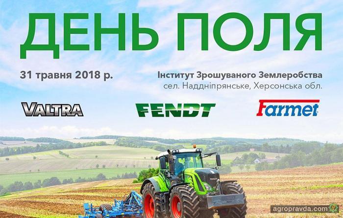 Агроспейс продемонстрирует инновационную сельхозтехнику на Дне поля в Херсоне