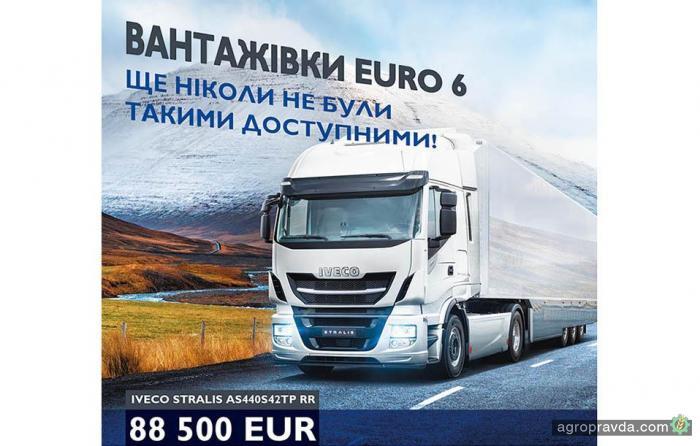 Грузовики EURO 6 стали еще более доступными!