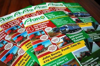 Выпущен новый номер печатной версии «АгроПравды»
