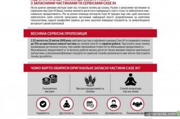 Стартовало весеннее предложение на сервис Case IH