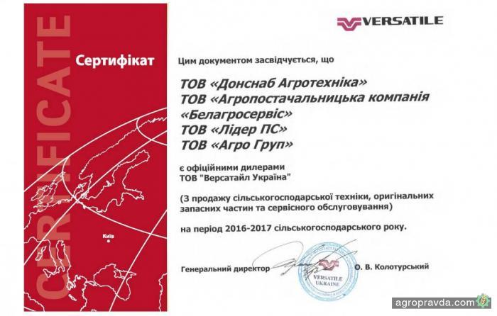 Названы официальные дилеры Versatile в Украине