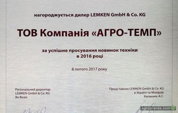 Lemken отметил «Агро-Темп» за успешное продвижение техники