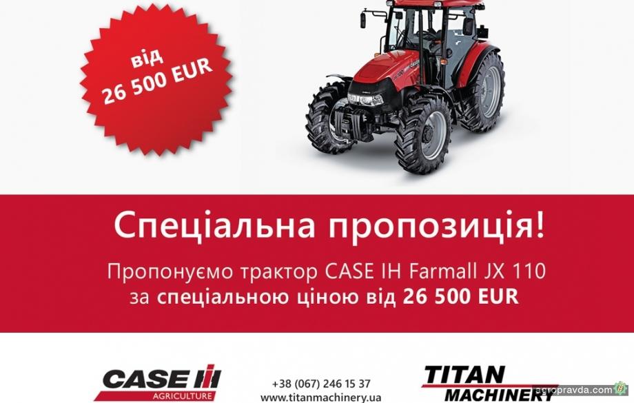 Тракторы Case IH Farmall JX110 доступны по спеццене