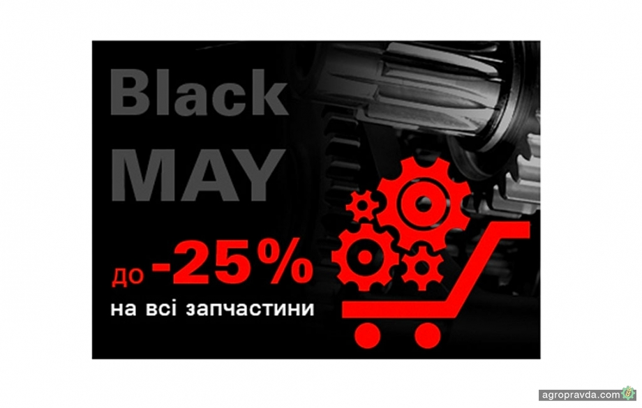 Black May: АМАКО дарит до -25% на все запчасти