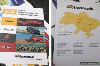 «Агргоспейс» представил технику на харьковском «Агропорт»