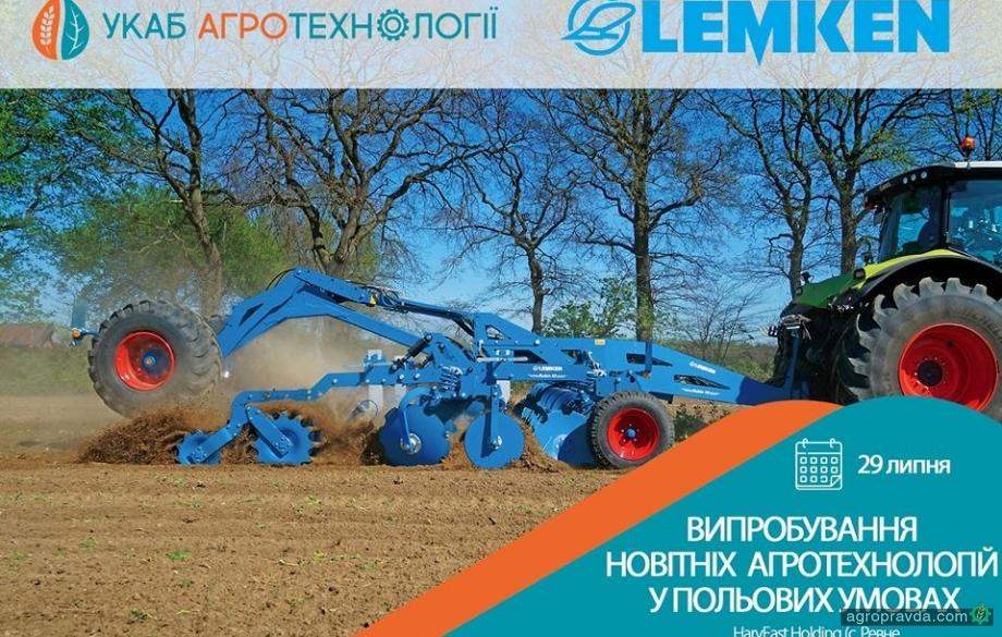 Lemken представит технику на первом масштабном показе агротехнологий
