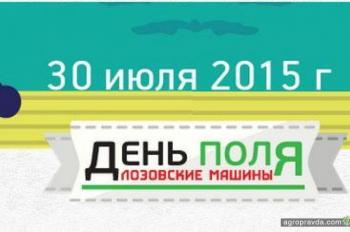 30 июля пройдет День поля «Лозовские Машины»