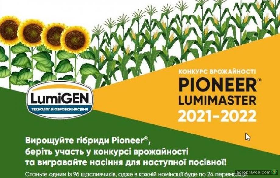 В Украине стартует конкурс урожайности Pioneer