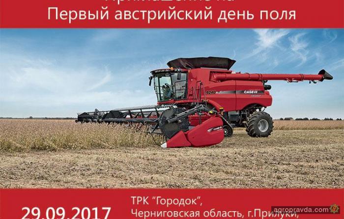 TITAN MACHINERY UKRAINE приглашает на австрийский День поля