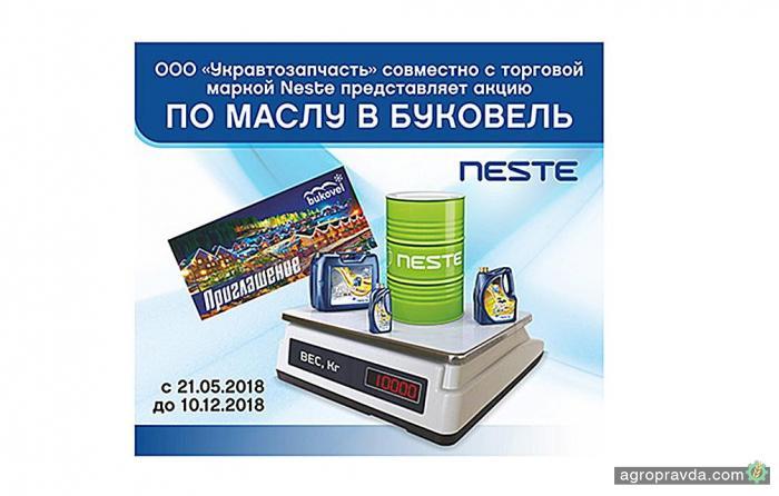 Стартовала летняя акция для покупателей продукции марки Neste