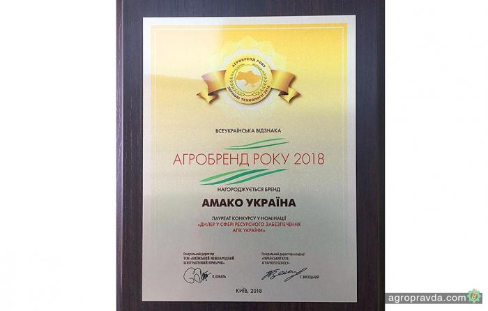 АМАКО стала лауреатом конкурса «Агробренд-2018»