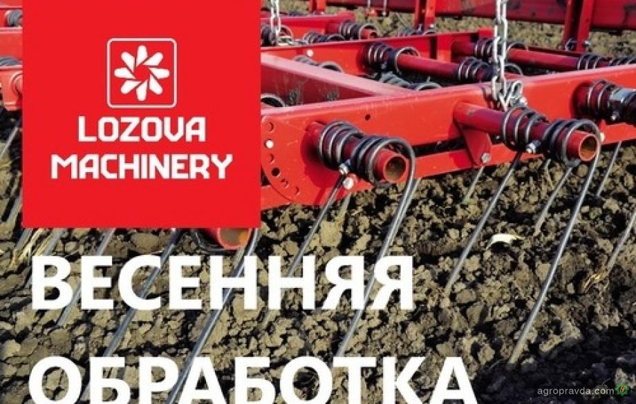Готовимся к весне с техникой LOZOVA MACHINERY
